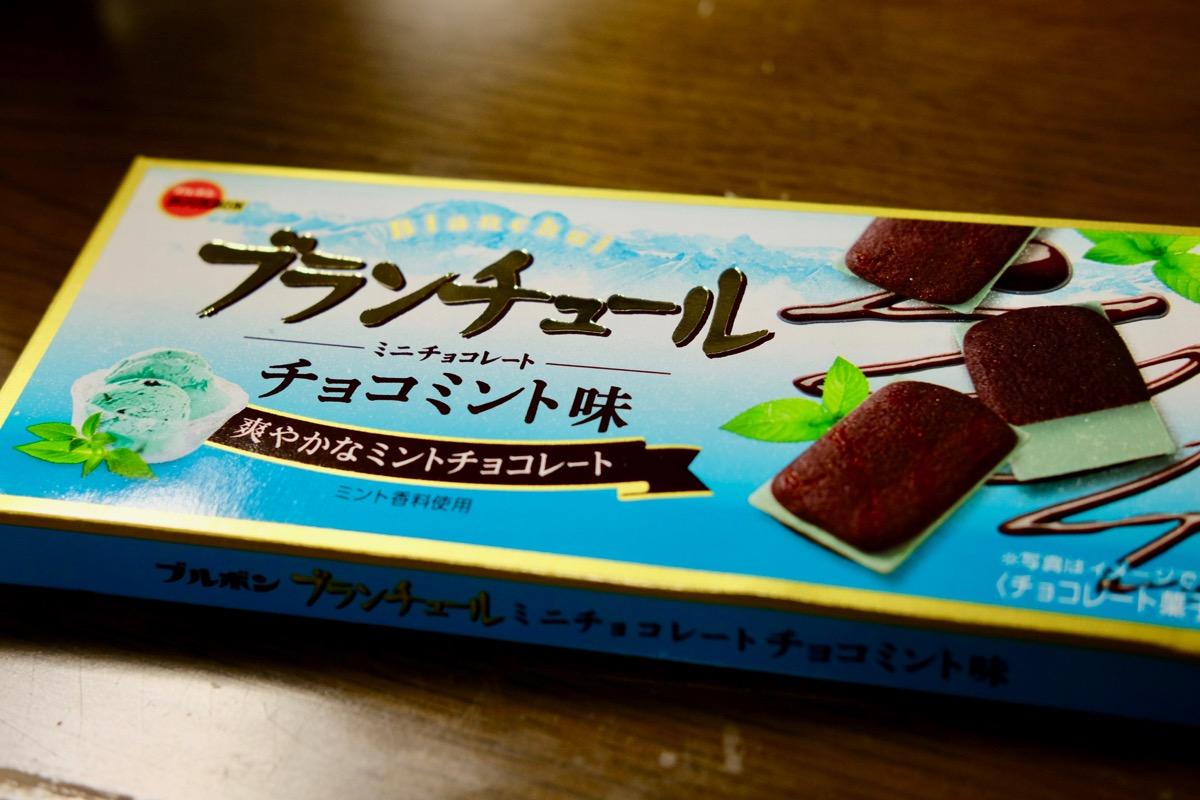 「ブランチュール」チョコミント味・パッケージ