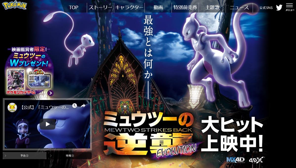 ポケモン映画公式サイト「ミュウツーの逆襲 EVOLUTION」