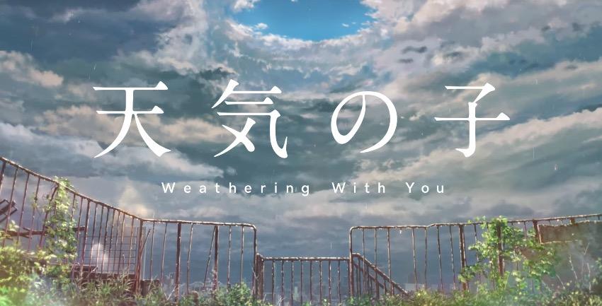 映画『天気の子』PVよりタイトル
