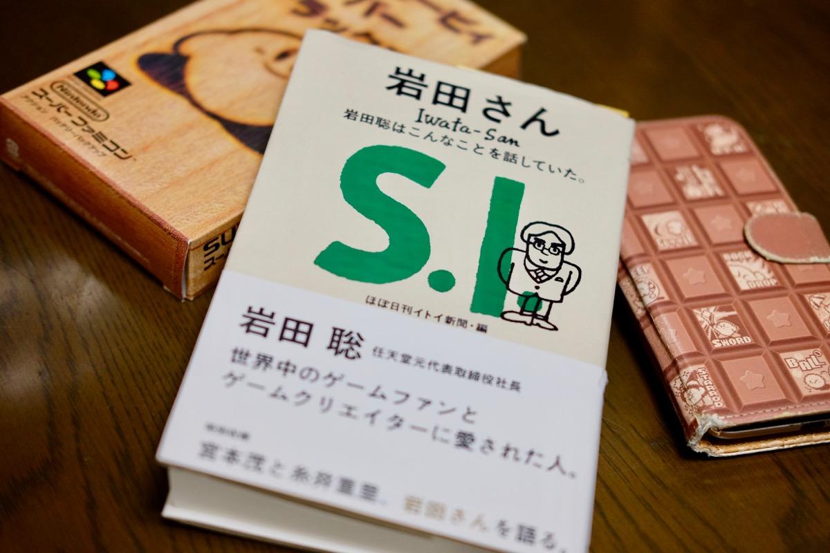 ほぼ日刊イトイ新聞著『岩田さん』書影