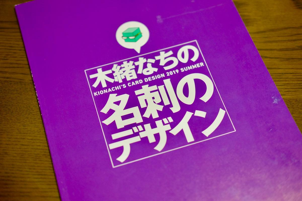 C96新刊『木緒なちの名刺のデザイン』表紙