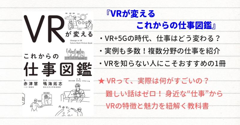 『VRが変える これからの仕事図鑑』要約レビュー