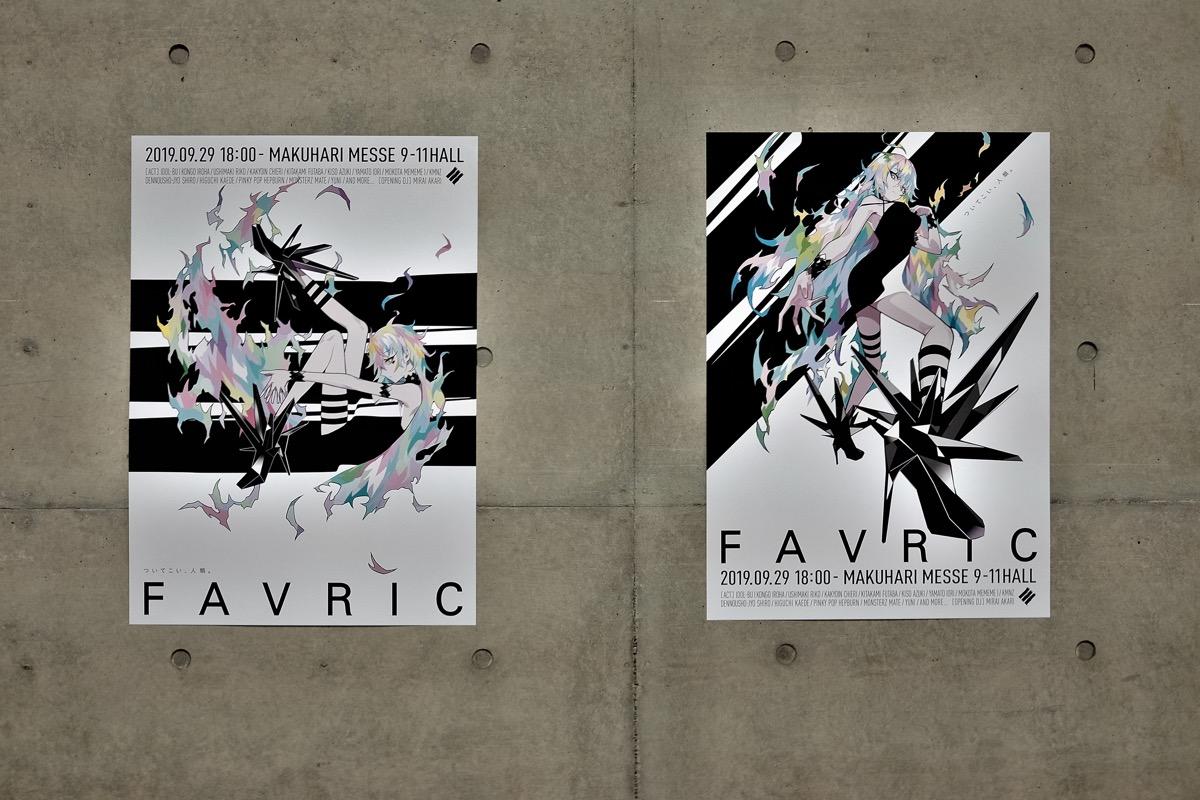 FAVRIC・ビジュアル