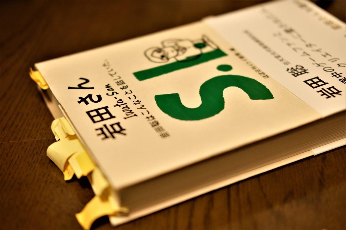 『岩田さん』サムネイル