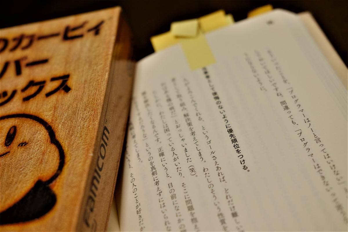 『岩田さん』本文