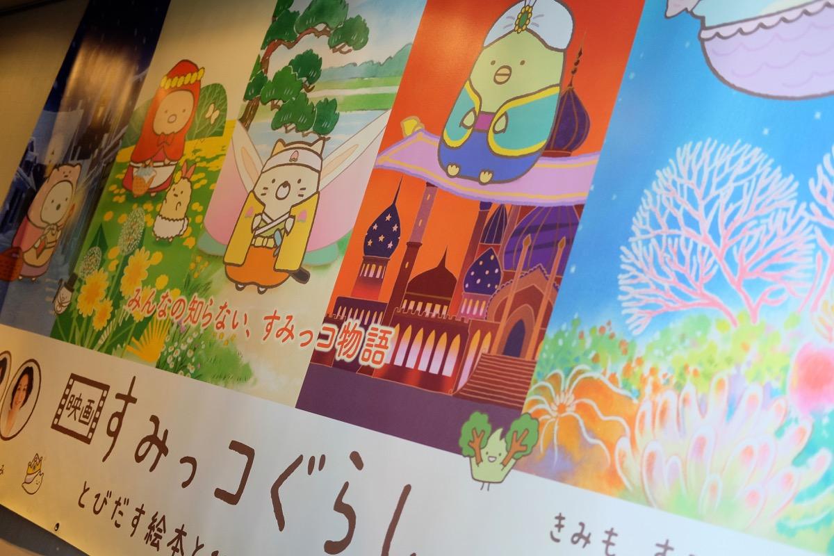 映画『すみっコぐらし』新宿ピカデリー