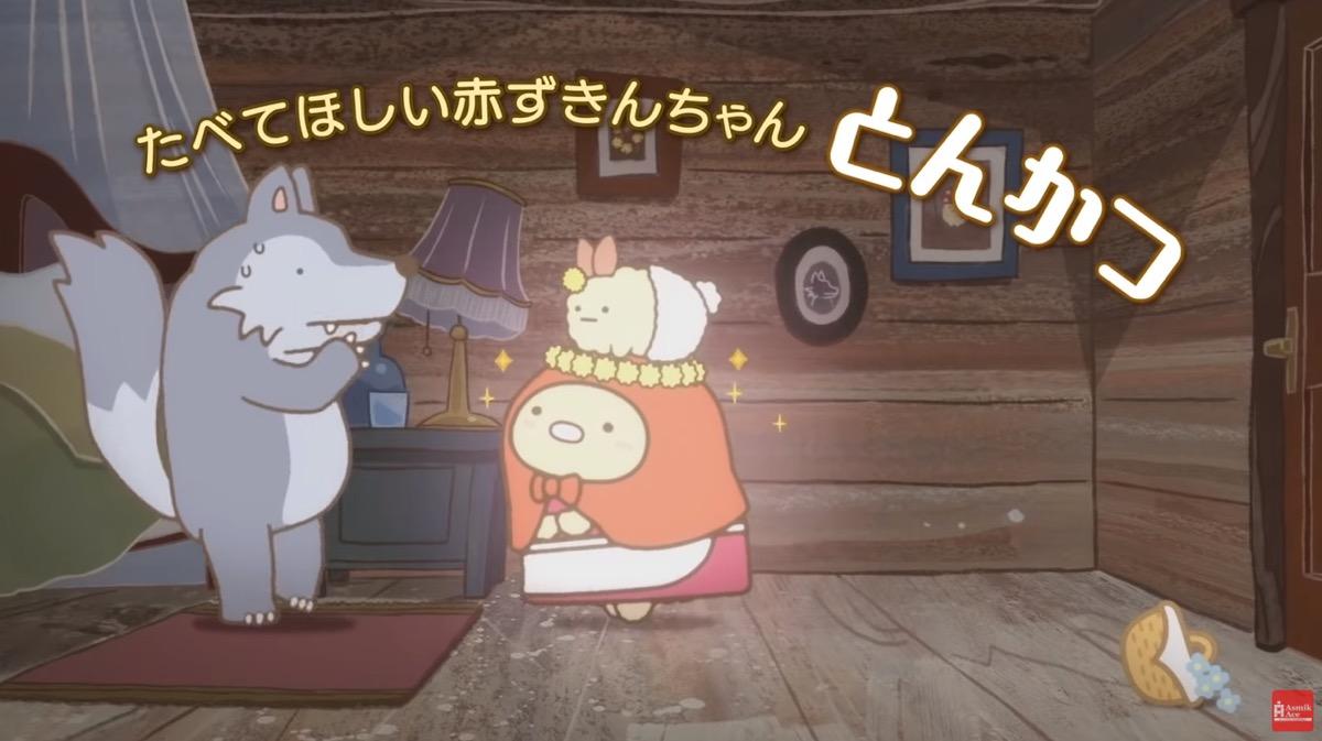 映画『すみっコぐらし』とんかつ