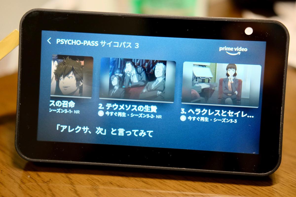 『Echo Show 5』プライムビデオ