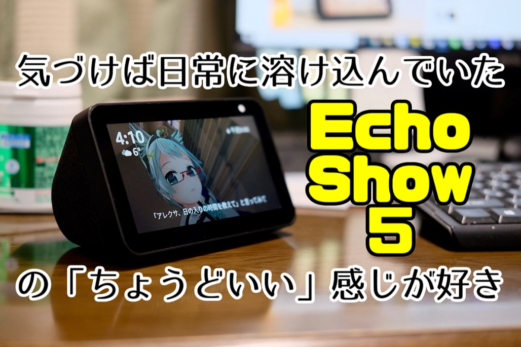 Echo Show 5 レビューサムネイル