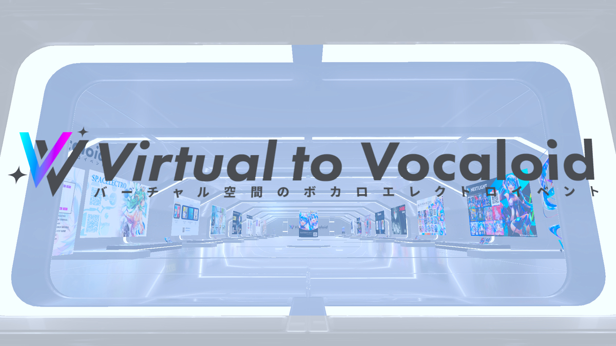 『Virtual to Vocaloid』入り口
