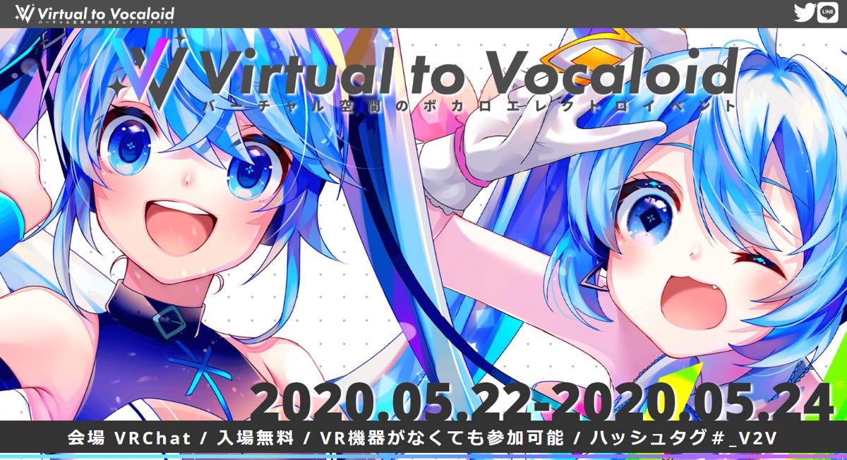 『Virtual to Vocaloid』公式サイト