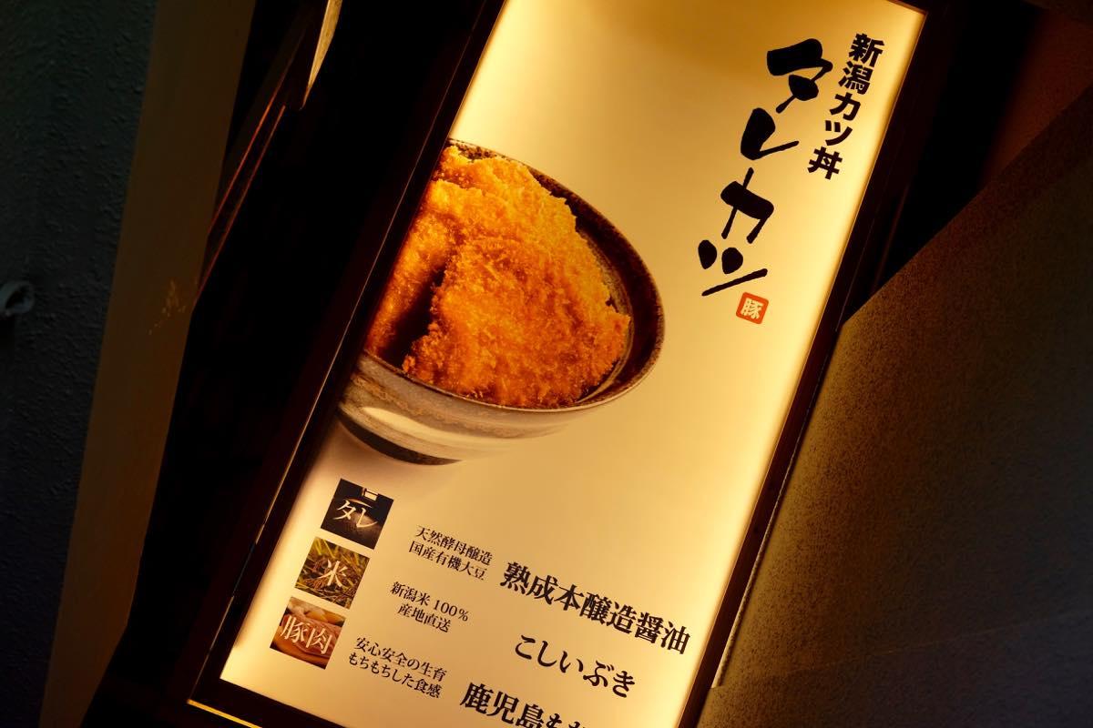 『新潟カツ丼 タレカツ 池袋西口店』看板3