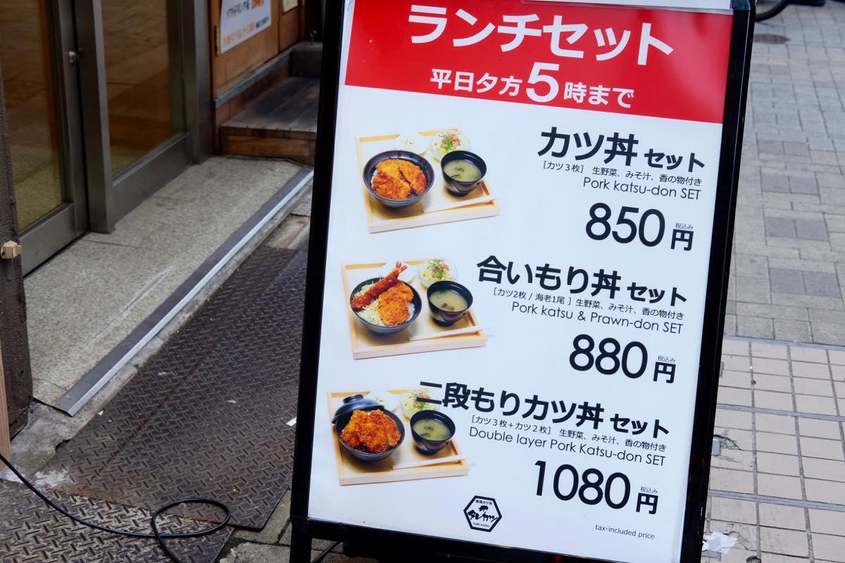 『新潟カツ丼 タレカツ 池袋西口店』看板2