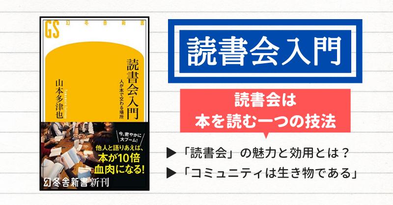 『読書会入門』感想レビュー