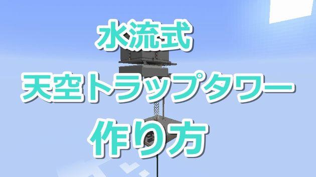 水流式天空トラップタワー全体の様子