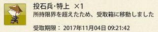 f:id:orooroKT:20171101205313j:plain