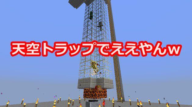 天空トラップタワー処理層