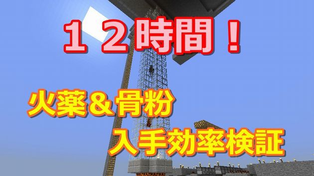 天空トラップタワー効率