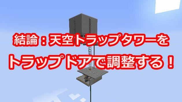天空トラップタワー外観