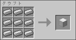 鉄ブロックをクラフト