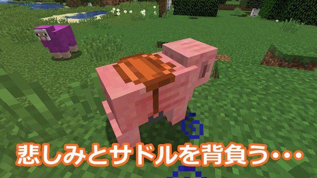豚にサドル