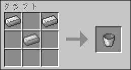 バケツの作り方