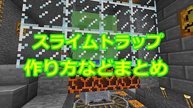>スライムトラップ