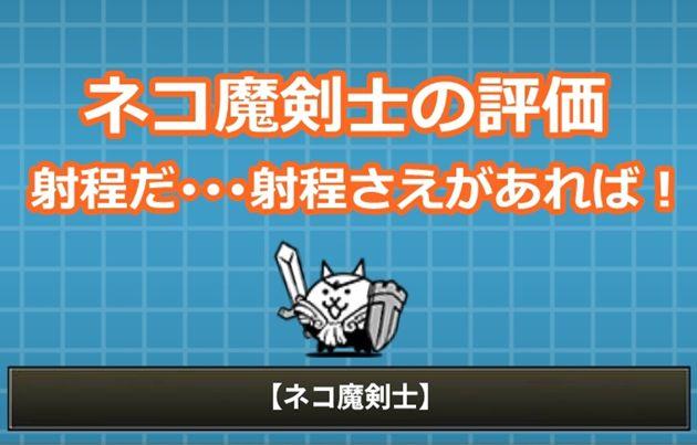 ネコ魔剣士の評価