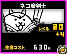 ネコ魔剣士