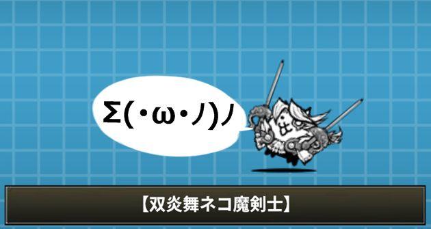 双炎舞ネコ魔剣士の評価まとめ