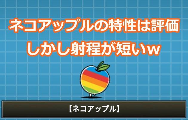 ネコアップルの評価