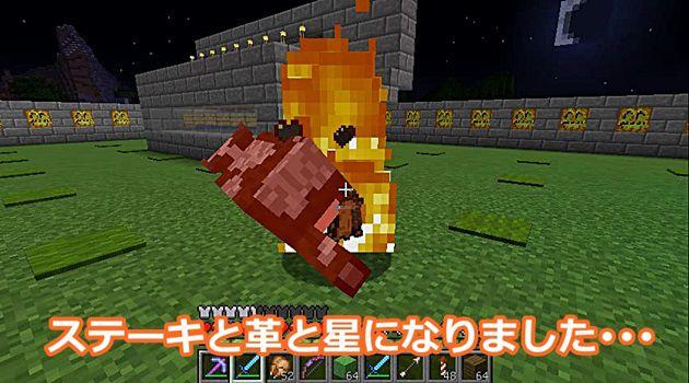 火属性ダメージでやられる牛