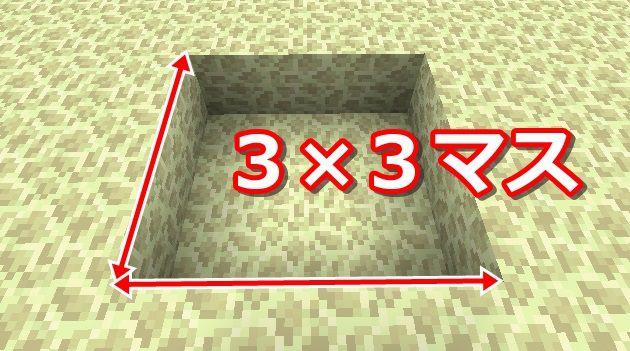 3×3の穴を掘る