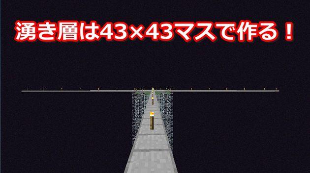 湧き層の広さ43×43マスにブロックを十字に置く