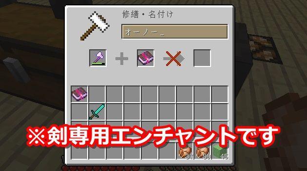 剣専用エンチャント