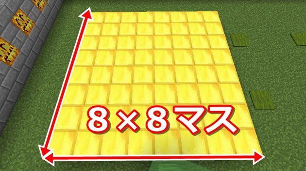 8×8マスの範囲にブロック