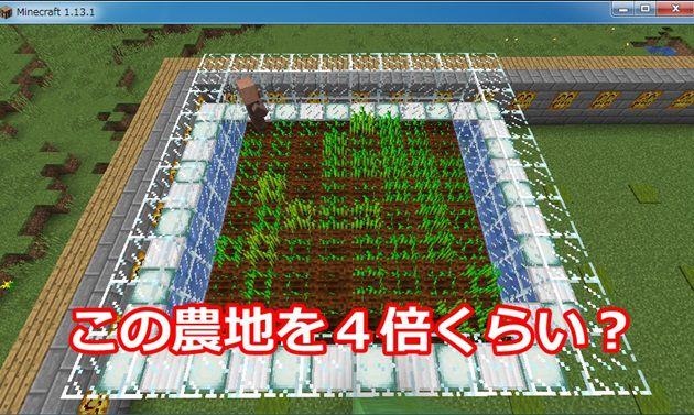 農地を増やす案