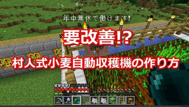 村人式小麦自動収穫機で村人が農作業