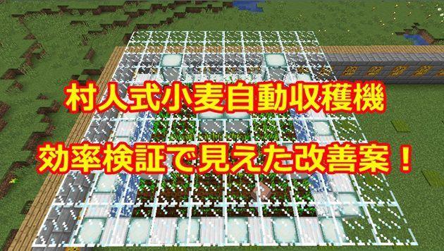 村人式小麦自動収穫機の全体図
