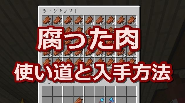 腐った肉の使い道と入手方法