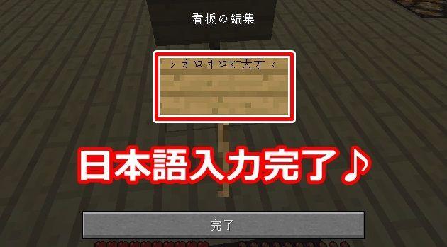 日本語入力完了