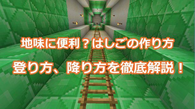 塔に設置したはしご