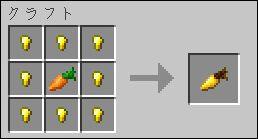 金のニンジンの作り方