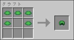 カメの甲羅の作り方