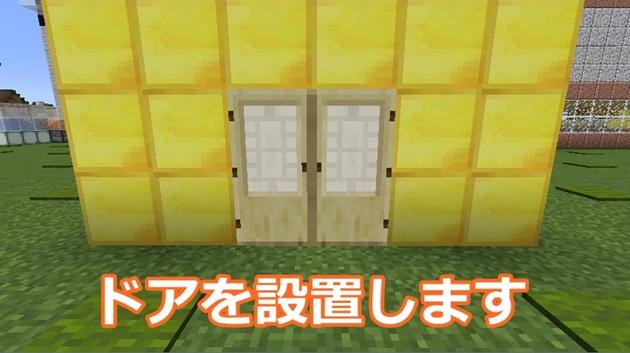ドアを設置