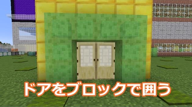 ドア周りをブロックで囲う