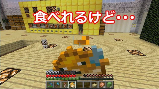 フグを食べる
