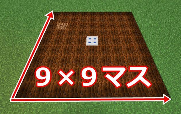 畑は9×9マス