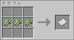 紙の作り方