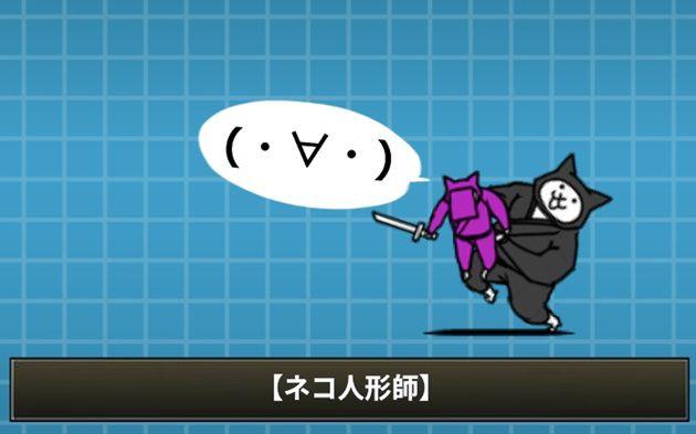 攻撃を受けるネコ人形師